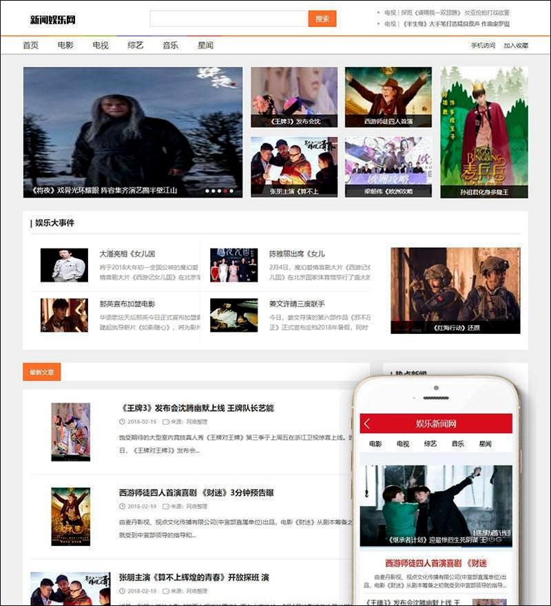 DEDECMS大气娱乐新闻资讯类网站源码 PHP织梦模板(带手机端)