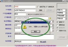 网站助手创建网站 错误1004,设置Windows账号出错解决办法