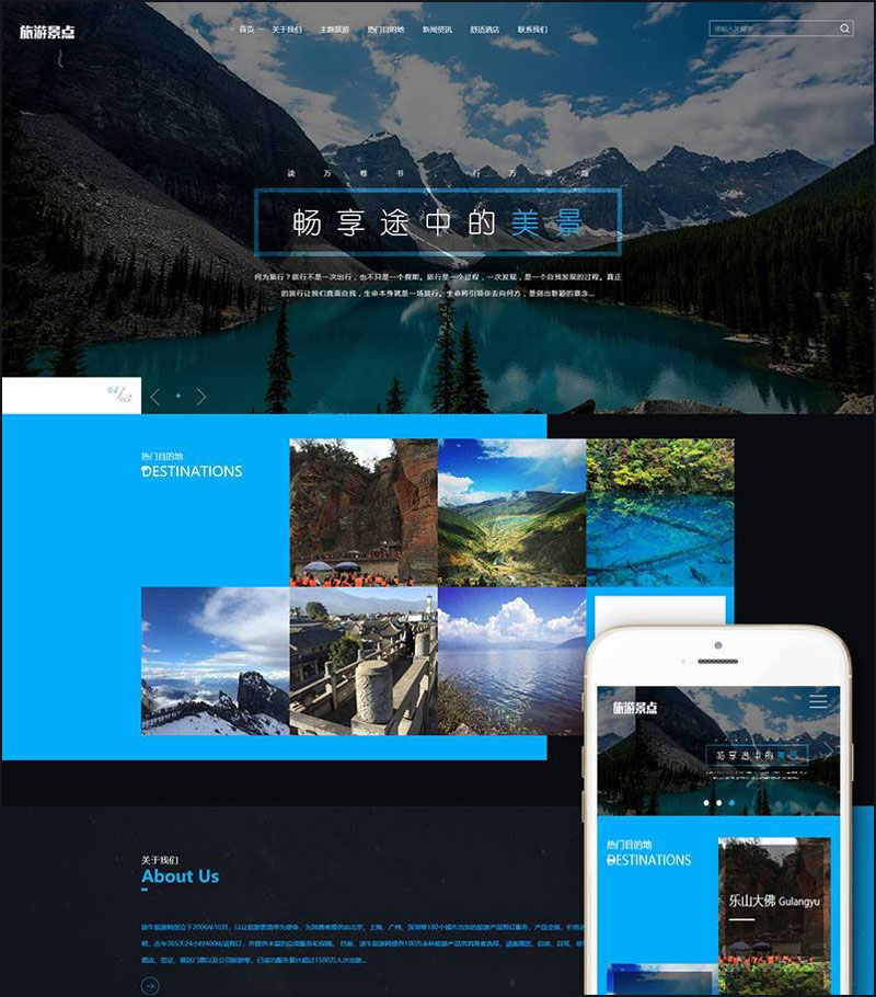 DEDECMS大气旅游旅行社类网站源码 响应式织梦模板(自适应手机)