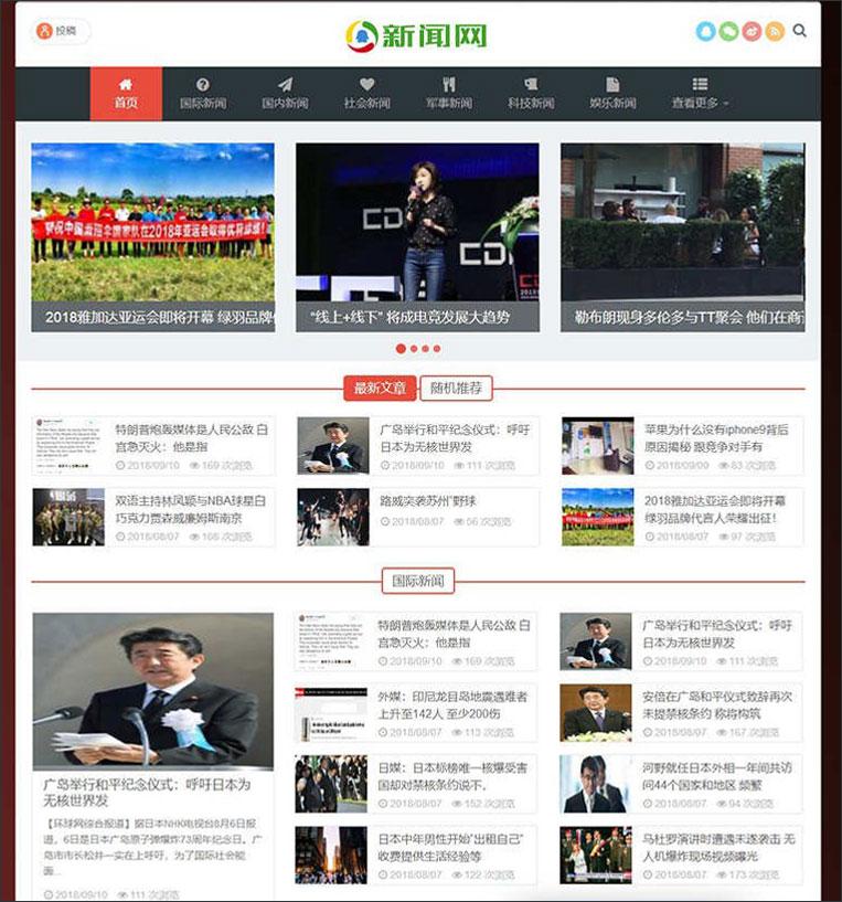 DEDECMS响应式新闻博客资讯类网站源码 PHP织梦模板(带会员投稿)