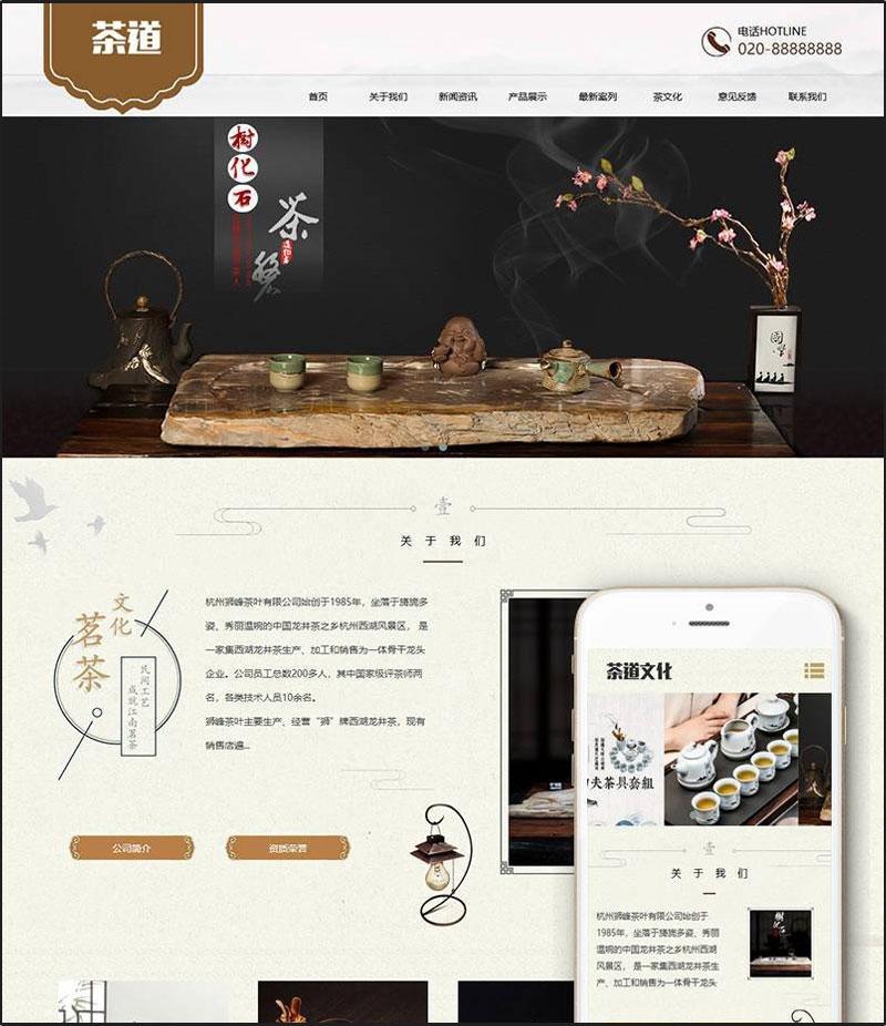 DEDECMS响应式茶叶茶道网站源码 PHP织梦模板(自适应手机端)