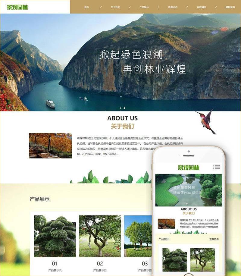 DEDECMS大气响应式园林景观网站源码 PHP织梦模板(自适应手机端)