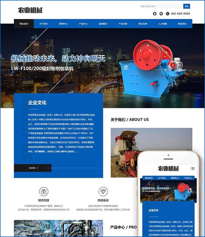 DEDECMS响应式大型农业机械设备网站源码 PHP织梦模板(带手机端)