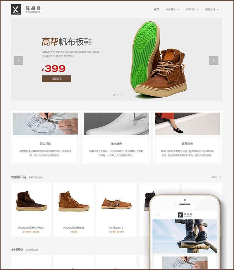 dedecms大气鞋帽服装饰品网站源码 PHP织梦