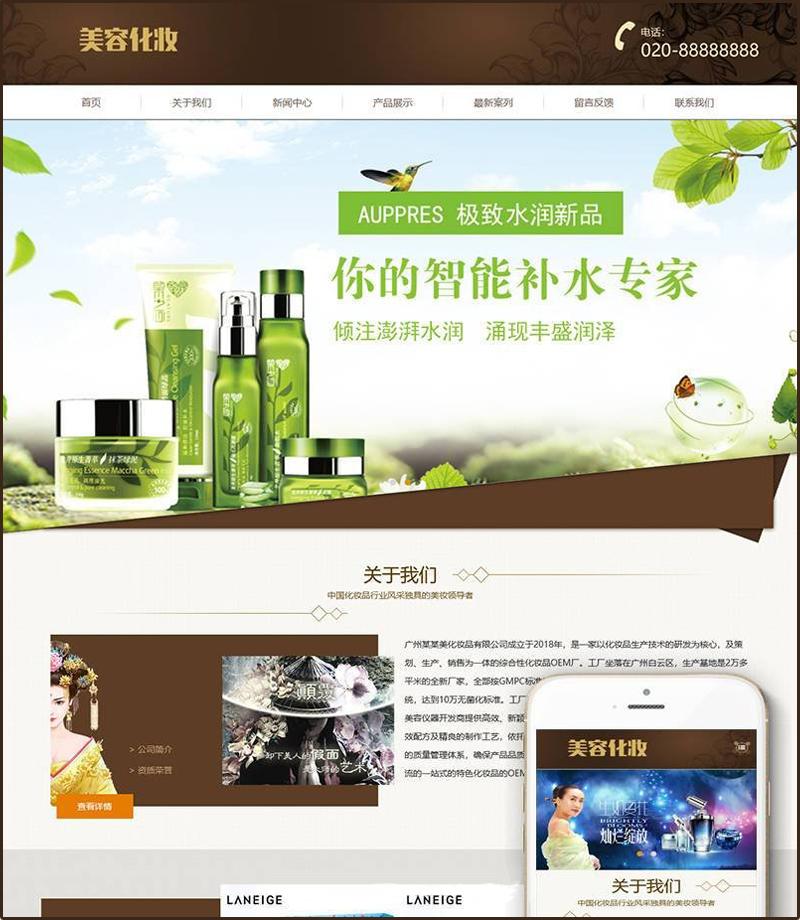 DEDECMS化妆品美容香水类网站源码 响应式织