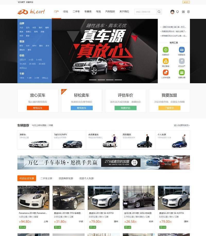 Discuz X3.2迪恩car!汽车二手车交易Discuz模板商业版