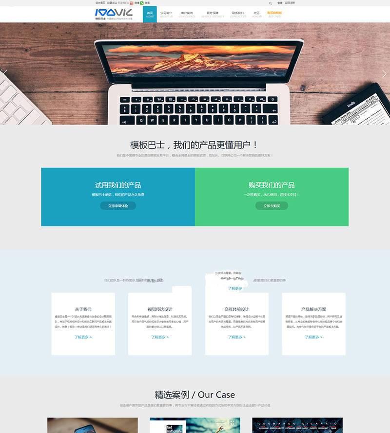 discuzx3.2 html5响应式高端企业discuz模板