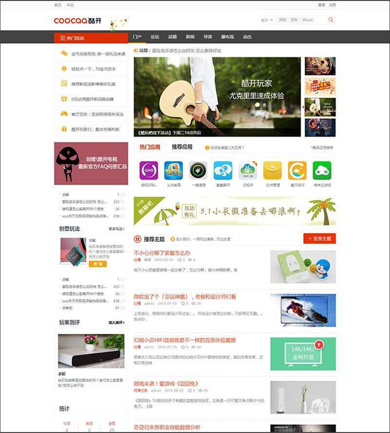 Discuz3.2模板 仿酷开社区互动商业版(GBK+UTF8+配套插件)