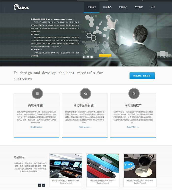 discuz3.2模板 大气企业风商业版(GBK)