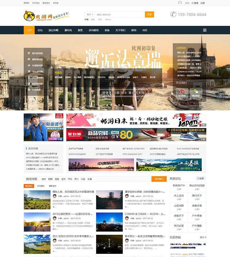 discuz3.2模板 大型户外旅游门户去玩吧网站源码