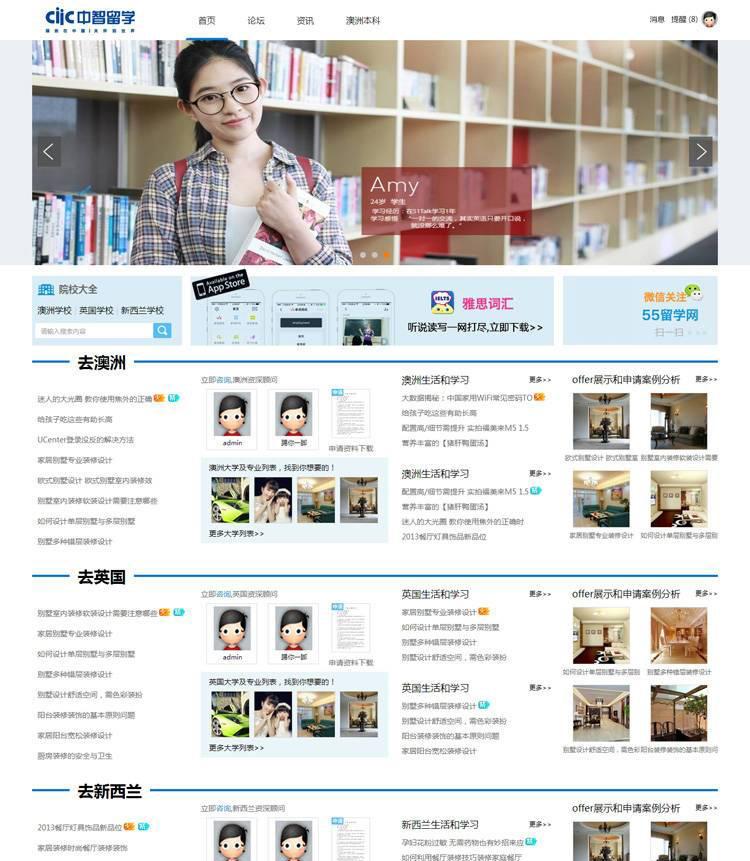 discuz3.2模板 微课网教育培训留学打工 商业版