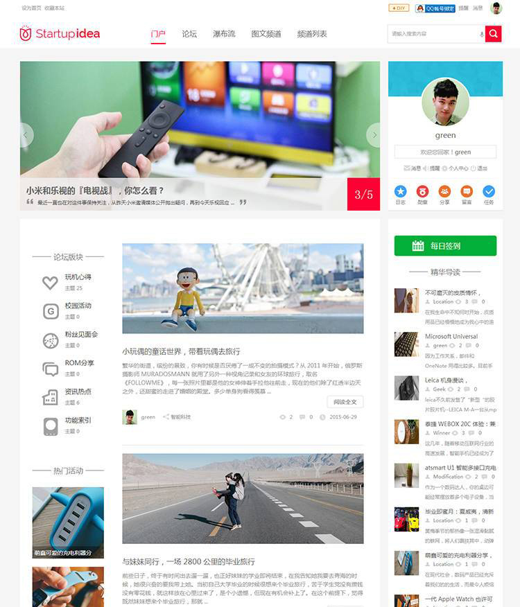 discuz3.2模板 清新博客类模板 迪恩start论坛风