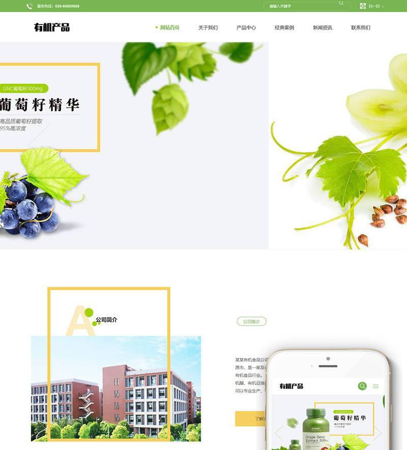 dedecms有机生物产品类网站源码响应式织梦