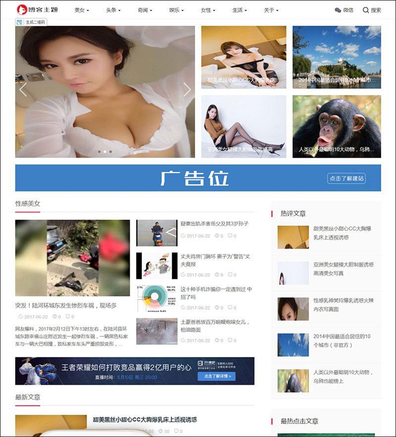 DEDECMS大气响应式博客新闻图片类自适应手机端织梦模板