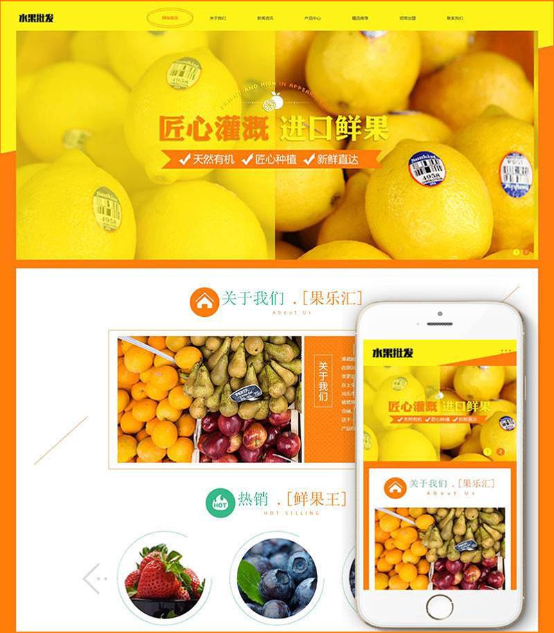 DEDECMS大气蔬菜水果批发 网站源码 PHP织梦模板(自适应手机端)