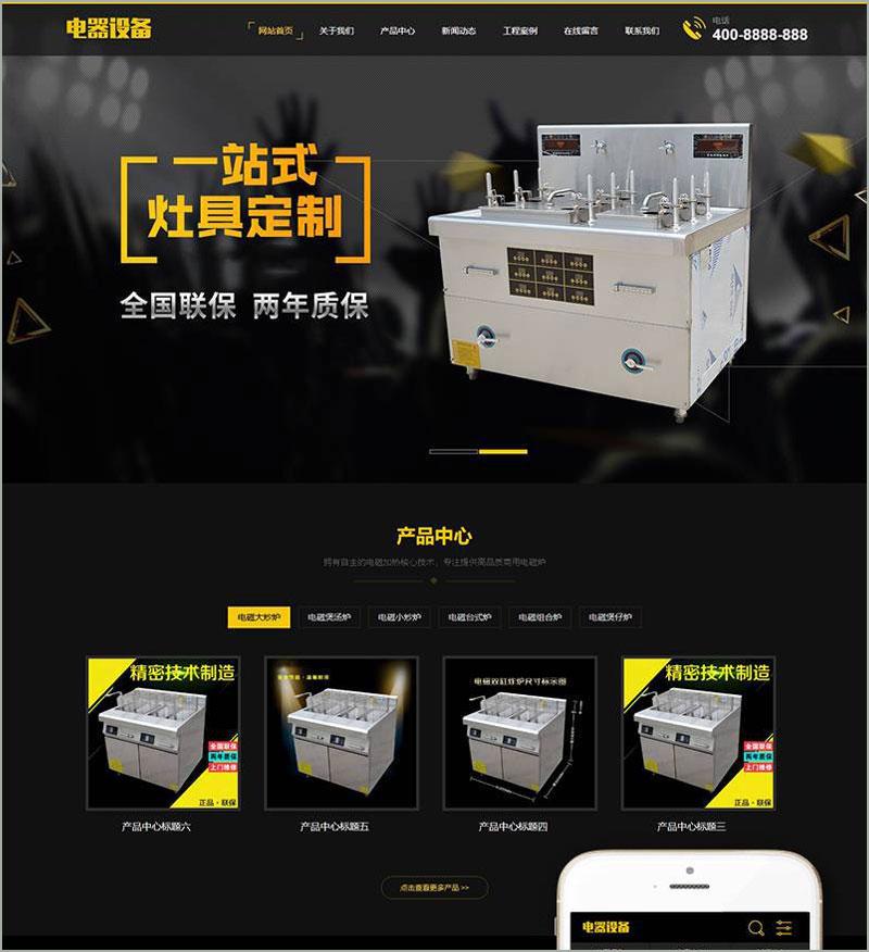DEDECMS大气厨房用具用品设备网站源码 织梦模板(带手机端)