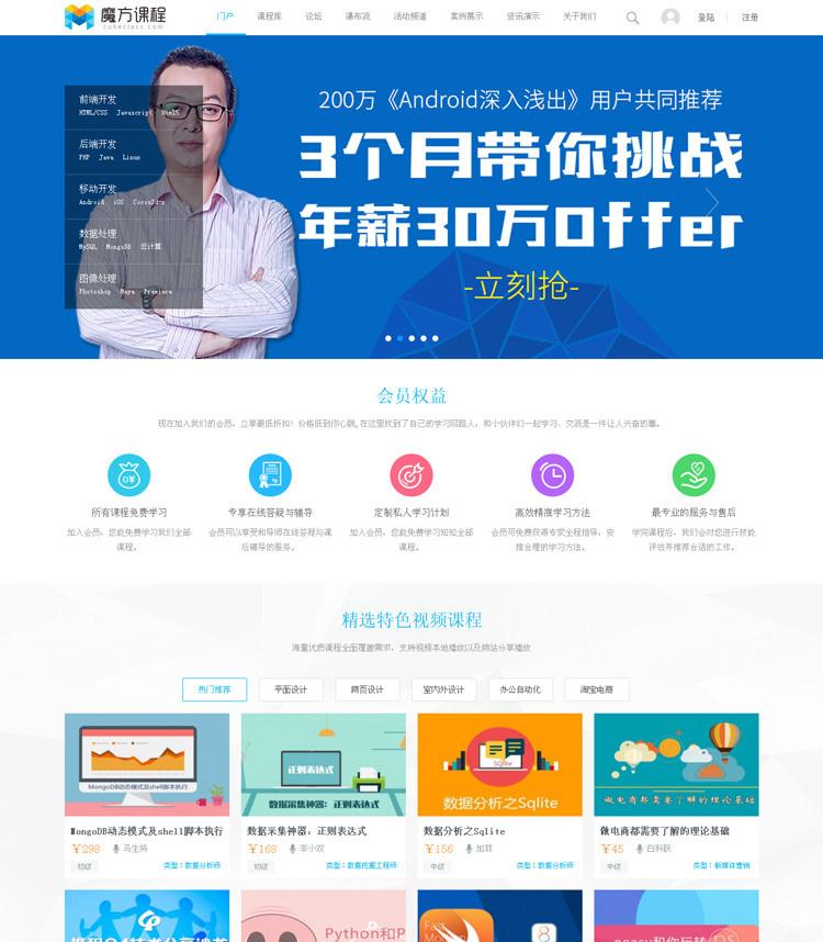 discuz模板 教育课程/职业培训3 商业版(UTF)