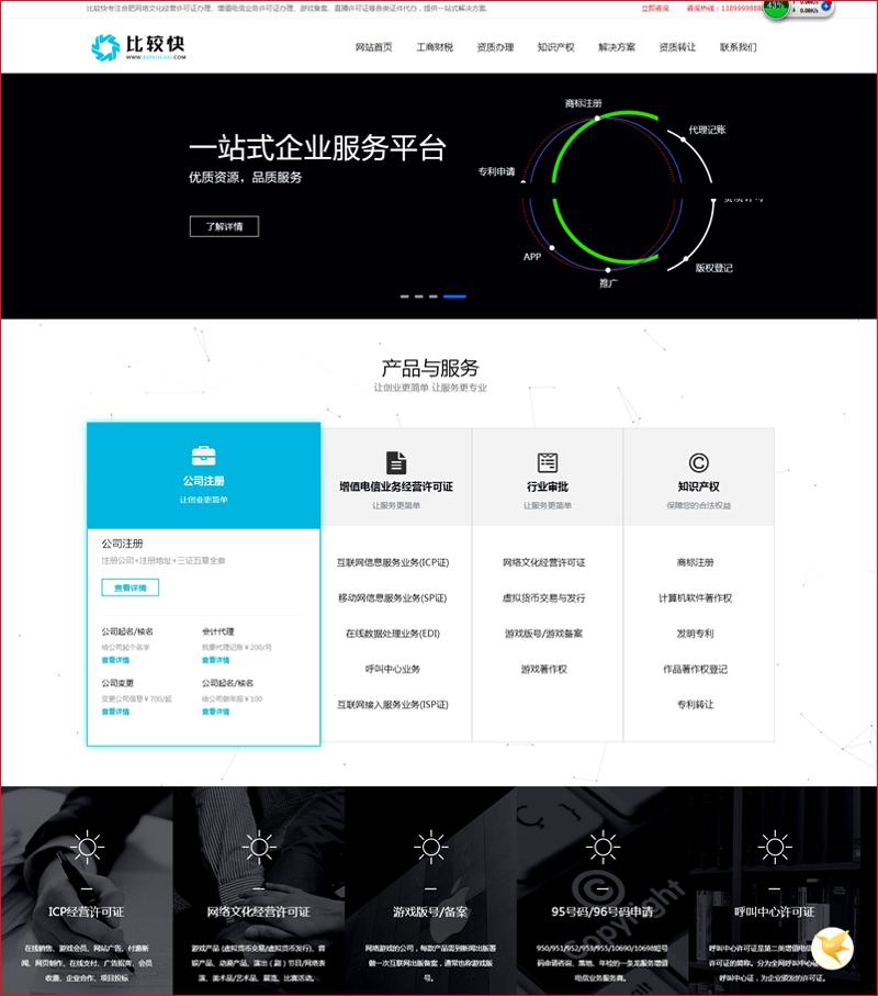 DEDECMS公司注册财务公司网站源码 工商注册