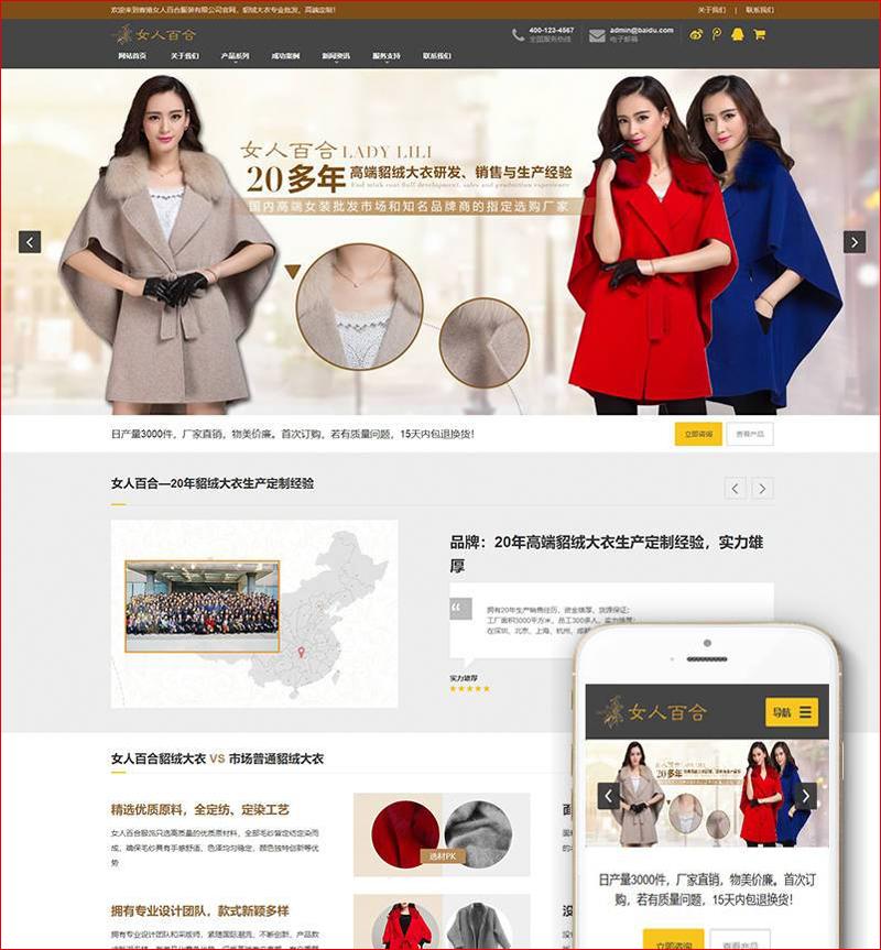 DEDECMS大气貂绒大衣服装设计生产网站源码 PHP织梦模板(带手机端