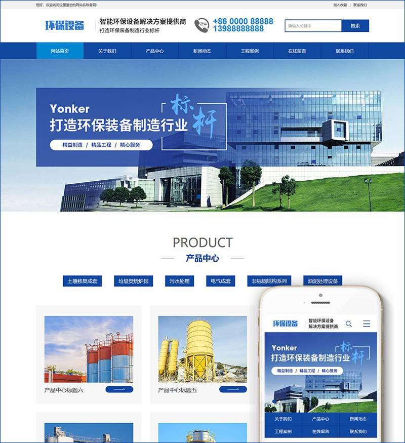 DEDECMS大气智能环保设备网站源码 PHP织梦模板(带手机端)