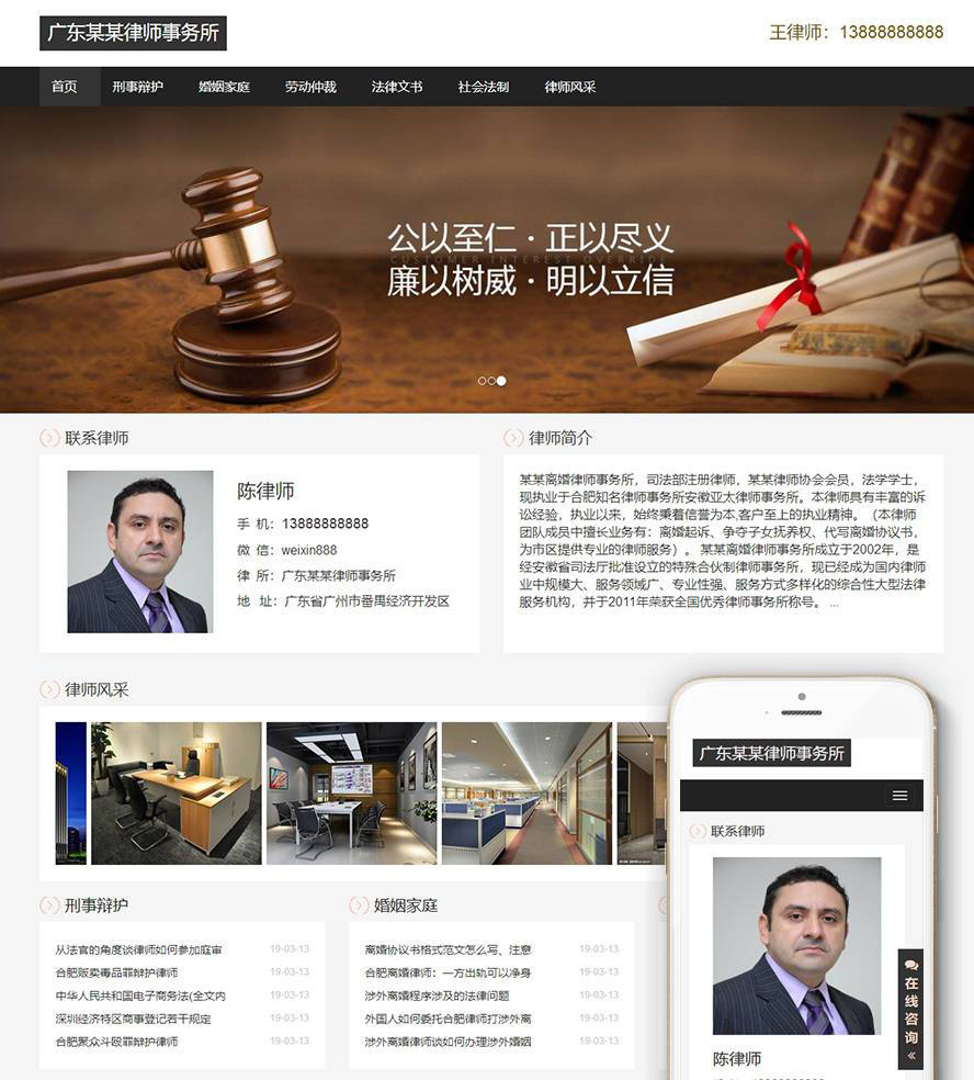DEDECMS律师事务所网站源码 响应式织梦模板(自适应手机端)