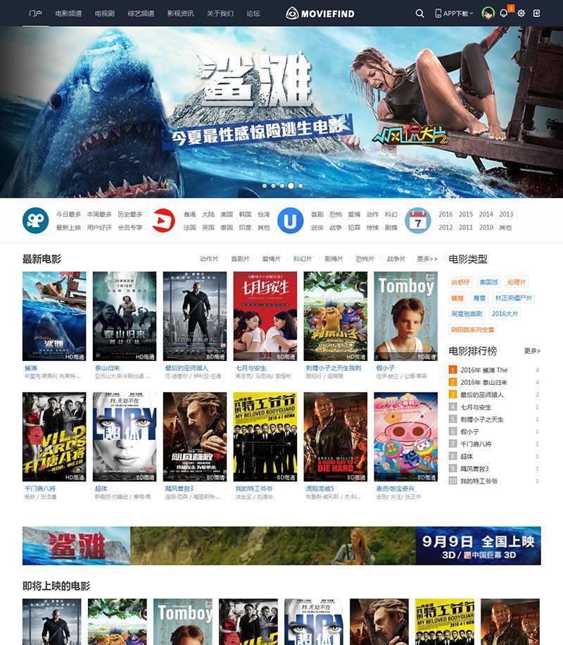 discuz模板 DZ电影电视剧视频分享下载模板 商业版(GBK)
