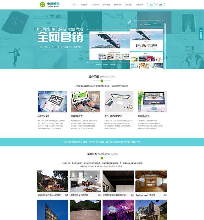Discuz!模板 高端企业_全网营销 商业版 V1.0