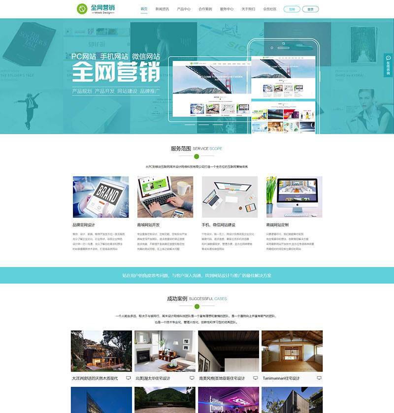 discuz模板 高端企业_全网营销 商业版 V1.0