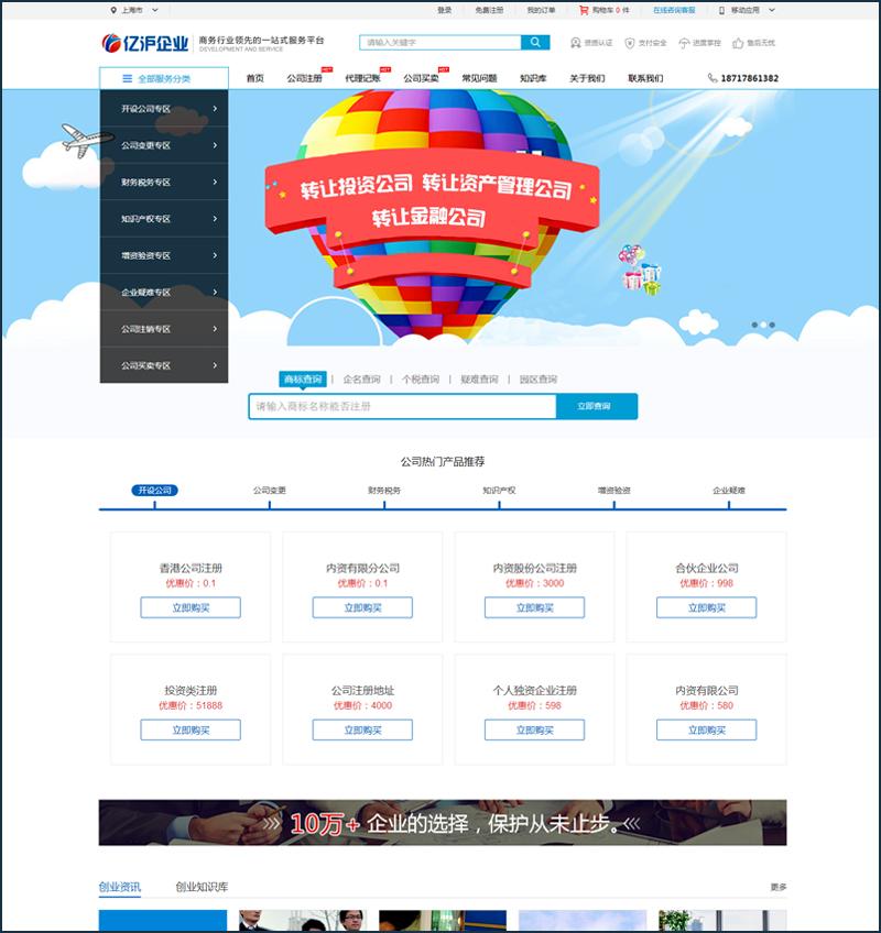 DEDECMS大气工商注册模板 公司注册商标代理财务公司网站源码