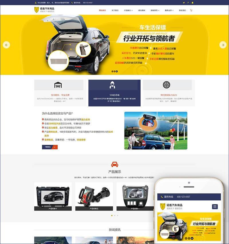 DEDECMS大气汽车用品配件企业网站源码 PHP织梦模板(带手机端)