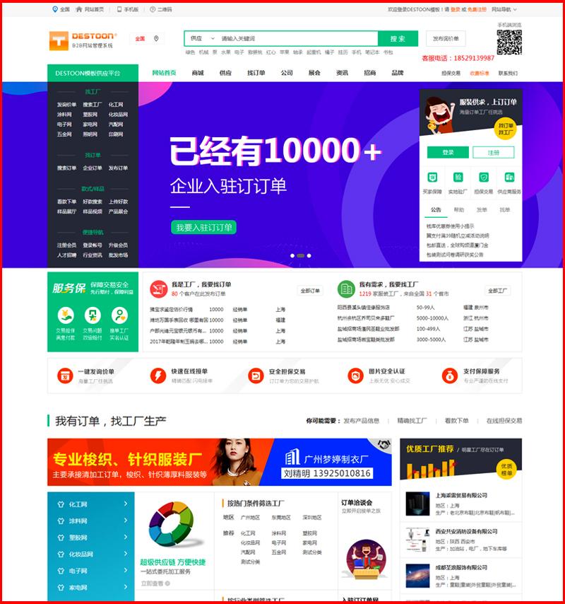 destoon7.0模板 浅绿色单行业B2B网站源码 带手机版带数据