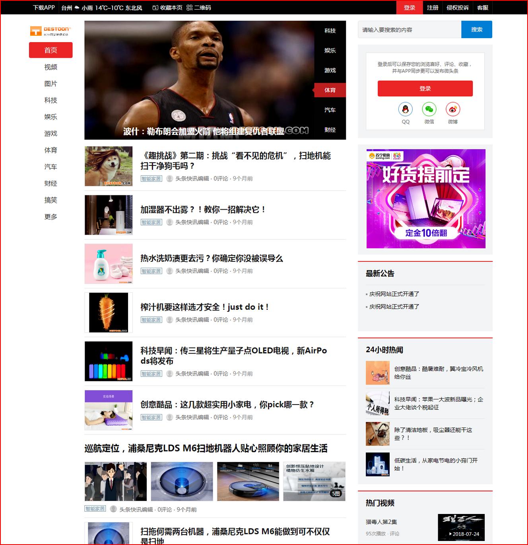 destoon7.0新闻资讯网站模板 仿头条带数据