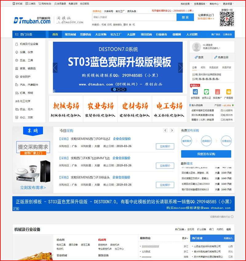 destoon7.0模板 蓝色destoon模板宽屏全行业大气B2B网站源码模板