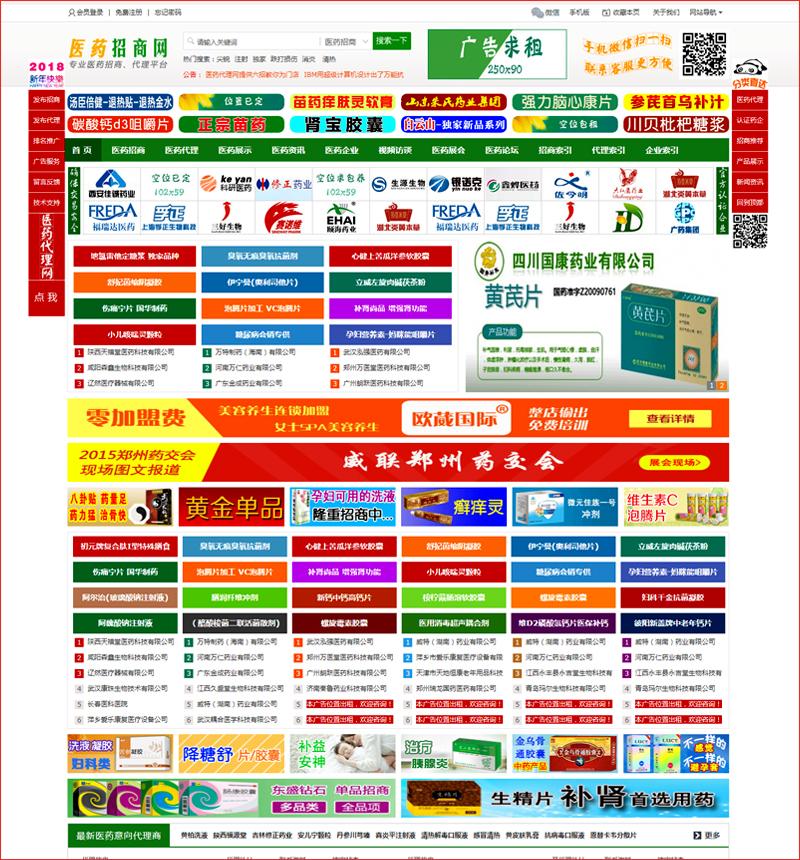 destoon7.0模板 DT医药招商信息网站源码模