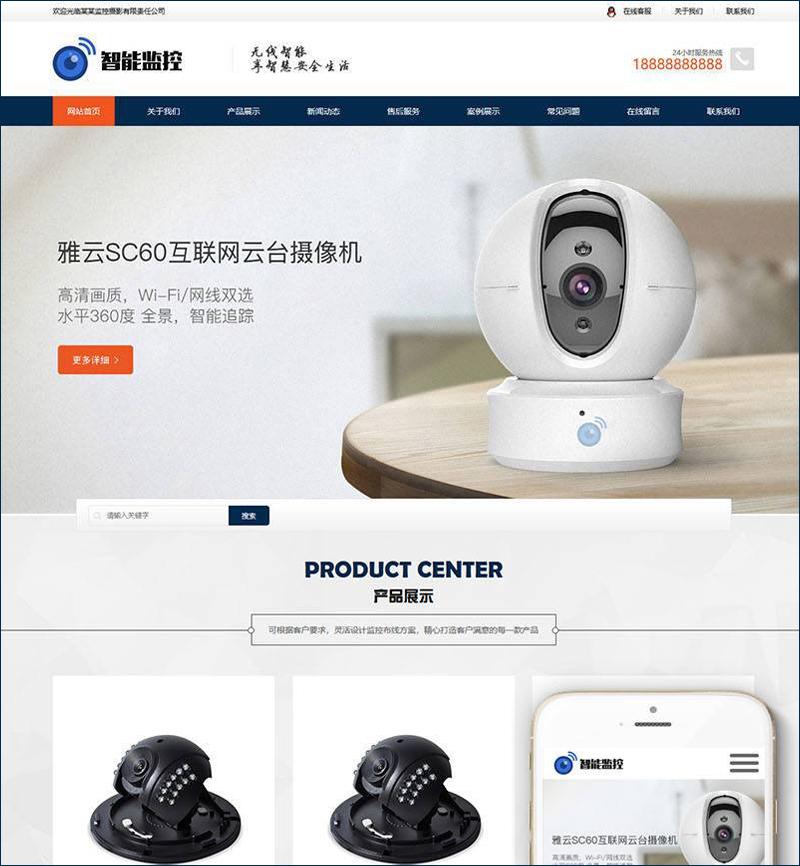 DEDECMS大气智能安防监控摄影类网站源码 响