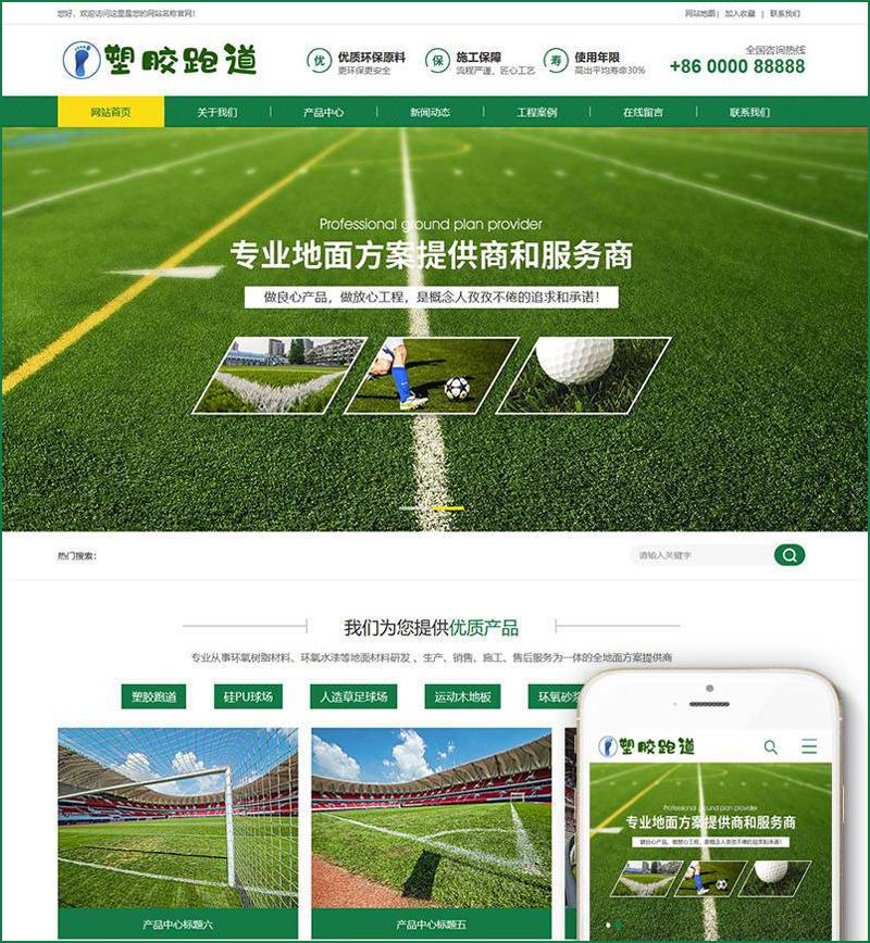 DEDECMS大气体育场地塑胶材料类网站源码 PHP织梦模板(带手机端)