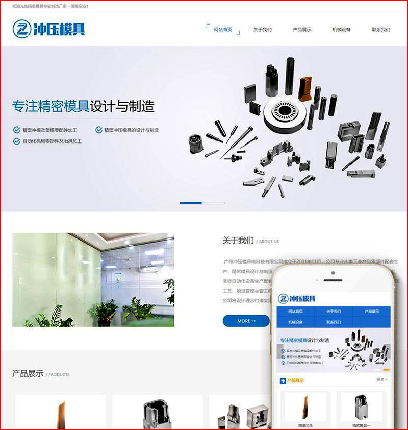 DEDECMS大气智能科技响应式网站源码 PHP织