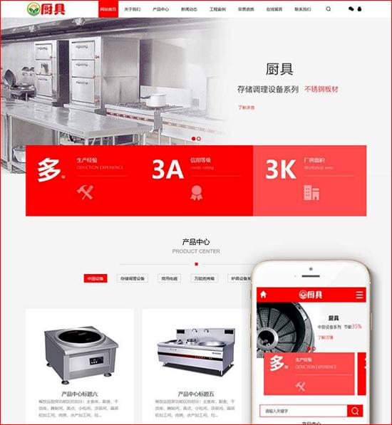 DEDECMS大气蒸炉厨具厨房设备网站源码 响应式织梦模板(带手机端)