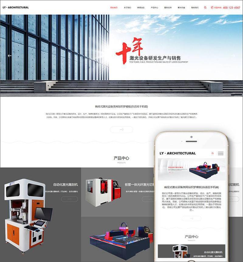 DEDECMS大气激光设备网站源码 响应式PHP织梦模板(自适应手机端)