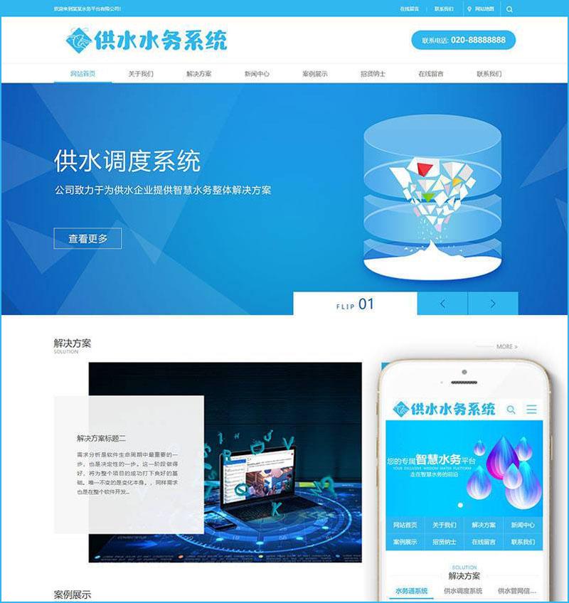 DEDECMS水务网供水调度系统网站源码织梦模
