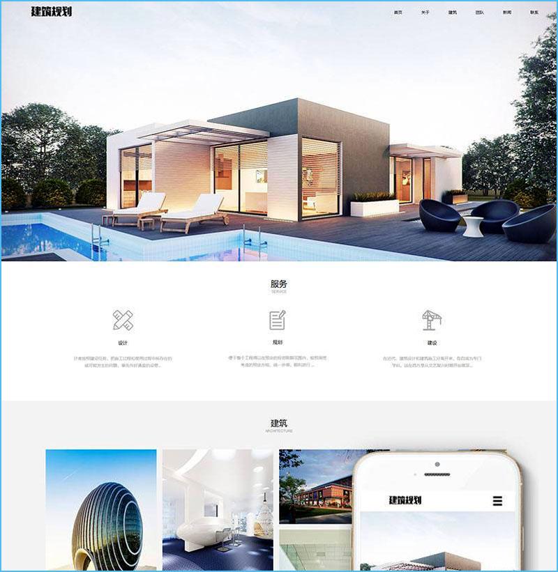 DEDECMS建筑规划施工企业网站源码 响应式织梦模板(带手机端)