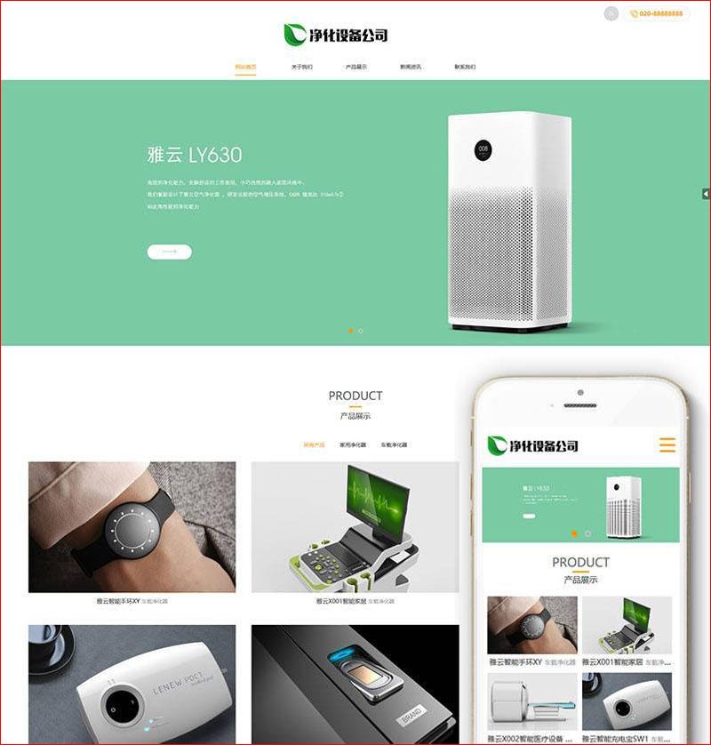 DEDECMS净水设备企业网站源码 响应式织梦模板(自适应手机端)