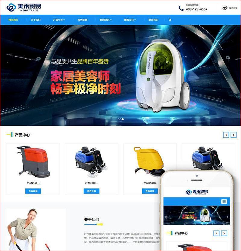 DEDECMS贸易代理清洁用品设备企业网站源码 织梦模板(带手机端)