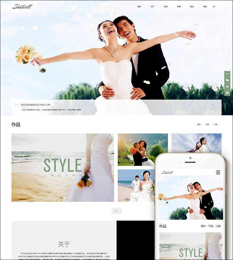 DEDECMS大气婚纱照摄影影楼工作室网站源码