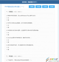 php实此刻线考试系统【附源码】