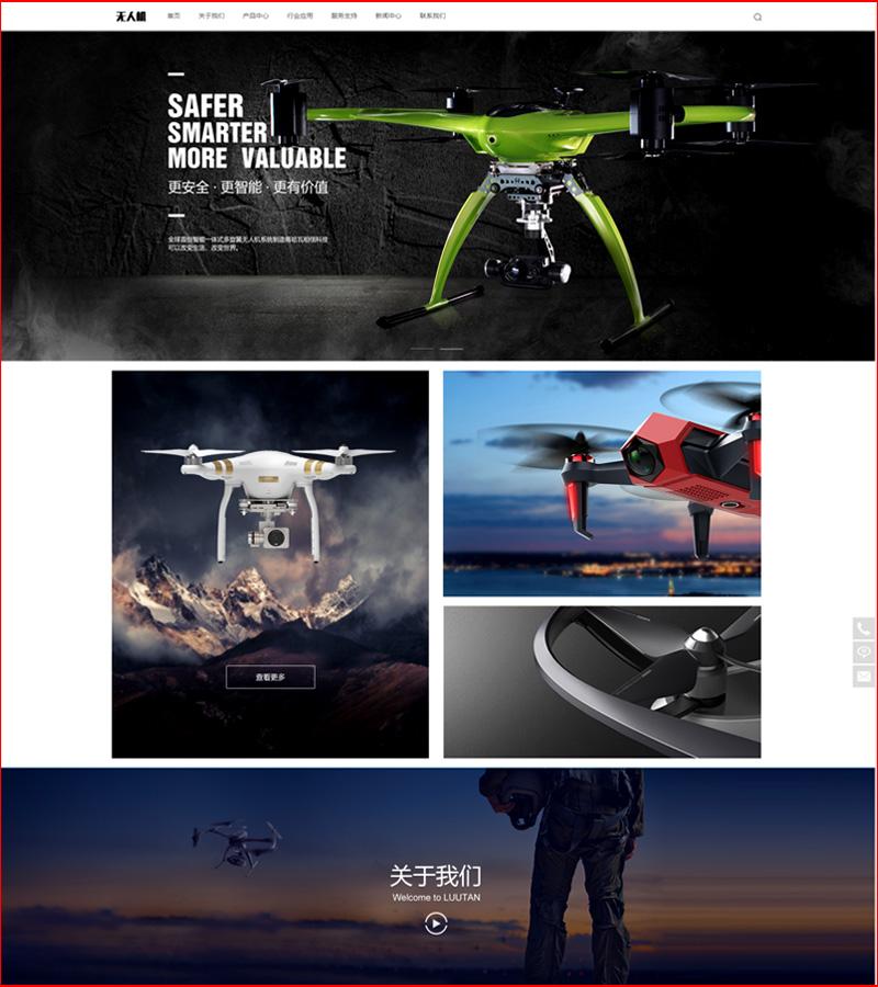 dedecms智能无人机企业网站源码 响应式织梦
