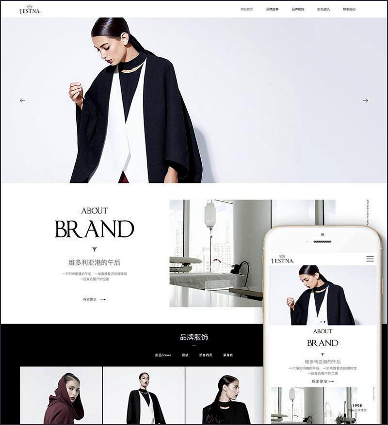 dedecms大气服装时装设计企业网站源码 响应