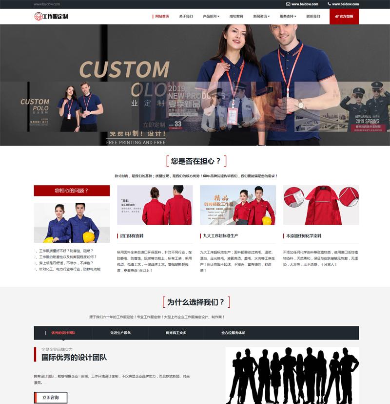 dedecms大气工作服设计定制网站源码 响应式
