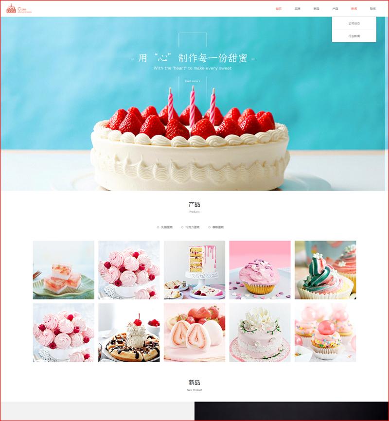 DEDECMS大气蛋糕甜点网站源码 响应式织梦模