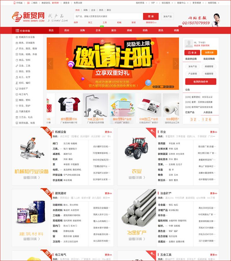 destoon6.0模板 B2B网站新贸网整站源码带数